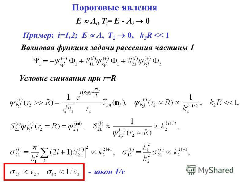 Пороговые явления E i, T i = E - i 0 Пример: i=1,2; E, T 2 0, k 2 R