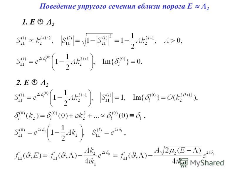 Поведение упругого сечения вблизи порога E 2 1. E 2 2. E 2