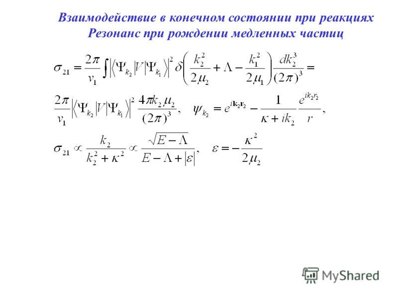 Взаимодействие в конечном состоянии при реакциях Резонанс при рождении медленных частиц