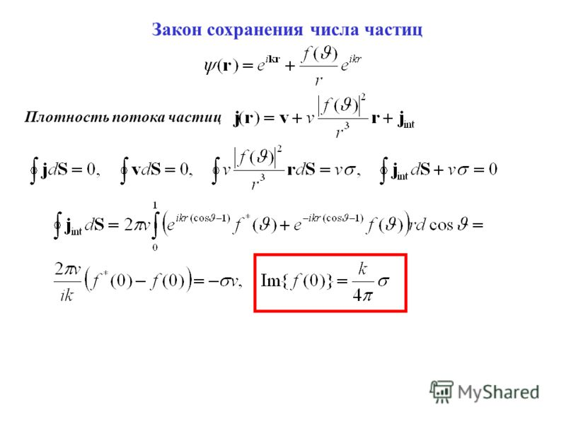 Закон сохранения числа частиц Плотность потока частиц