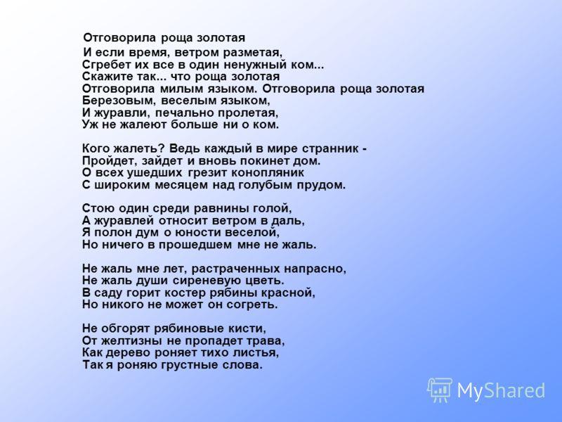 Поэтическое мастерство сергея