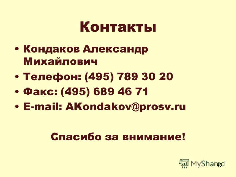 43 Контакты Кондаков Александр Михайлович Телефон: (495) 789 30 20 Факс: (495) 689 46 71 E-mail: AKondakov@prosv.ru Спасибо за внимание!