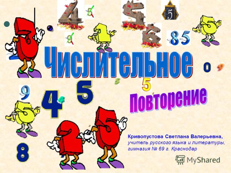 Кривопустова Светлана Валерьевна, учитель русского языка и литературы, гимназия 69 г. Краснодар