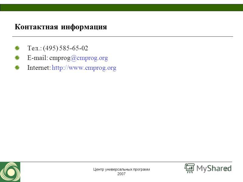 Центр универсальных программ 2007 23 Контактная информация Тел.: (495) 585-65-02 E-mail: cmprog@cmprog.org Internet: http://www.cmprog.org