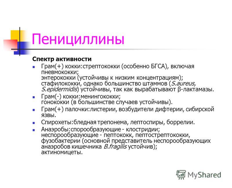 Пенициллины Спектр активности Грам(+) кокки:стрептококки (особенно БГСА), включая пневмококки; энтерококки (устойчивы к низким концентрациям); стафило