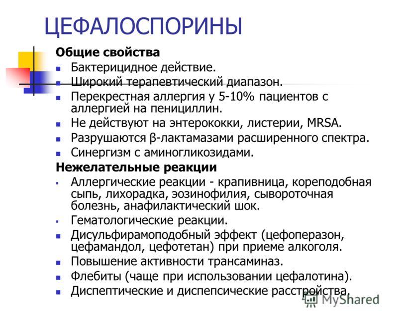 ЦЕФАЛОСПОРИНЫ Общие свойства Бактерицидное действие. Широкий терапевтический диапазон. Перекрестная аллергия у 5-10% пациентов с аллергией на пеницилл