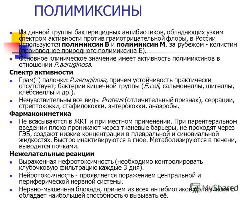 ПОЛИМИКСИНЫ Из данной группы бактерицидных антибиотиков, обладающих узким спектром активности против грамотрицательной флоры, в России используются по