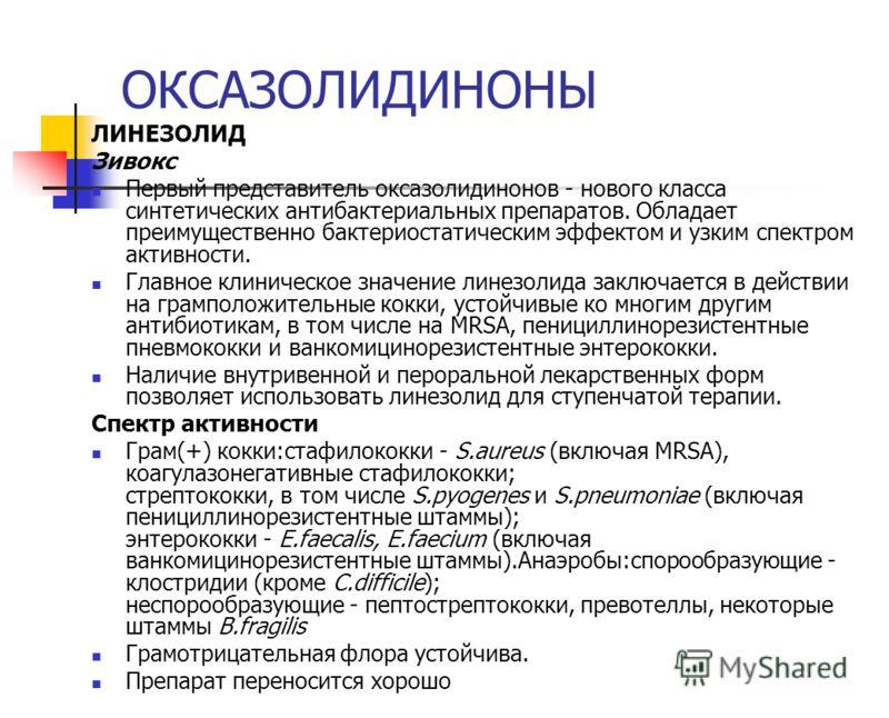 ОКСАЗОЛИДИНОНЫ ЛИНЕЗОЛИД Зивокс Первый представитель оксазолидинонов - нового класса синтетических антибактериальных препаратов. Обладает преимуществе