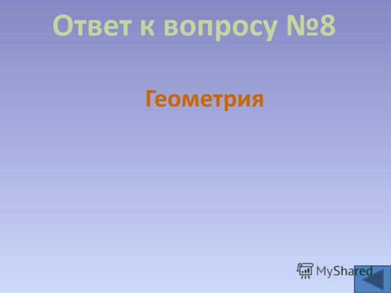 Вопрос 8 Об этой науке Цицерон сказал: « Греки изучали её, чтобы познать мир, а римляне- чтобы измерить земельные участки». А) физика Б) химия В) астрономия Г) геометрия