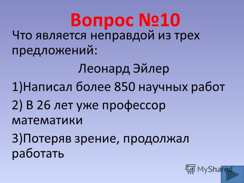 Ответ к вопросу 9 Н.И. Лобачевский