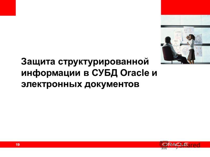 19 Защита структурированной информации в СУБД Oracle и электронных документов
