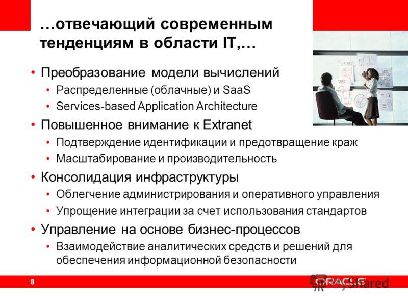 8 …отвечающий современным тенденциям в области IT,… Преобразование модели вычислений Распределенные (облачные) и SaaS Services-based Application Architecture Повышенное внимание к Extranet Подтверждение идентификации и предотвращение краж Масштабиров