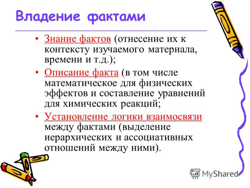 Владение фактами _________________________________________________ Знание фактов (отнесение их к контексту изучаемого материала, времени и т.д.); Описание факта (в том числе математическое для физических эффектов и составление уравнений для химически