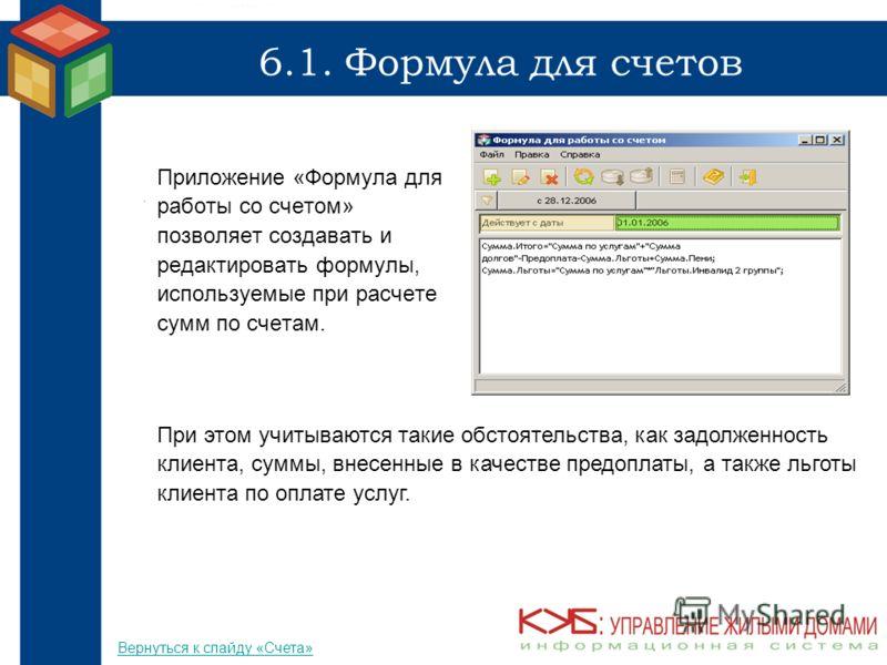 6.1. Формула для счетов Приложение «Формула для работы со счетом» позволяет создавать и редактировать формулы, используемые при расчете сумм по счетам. При этом учитываются такие обстоятельства, как задолженность клиента, суммы, внесенные в качестве