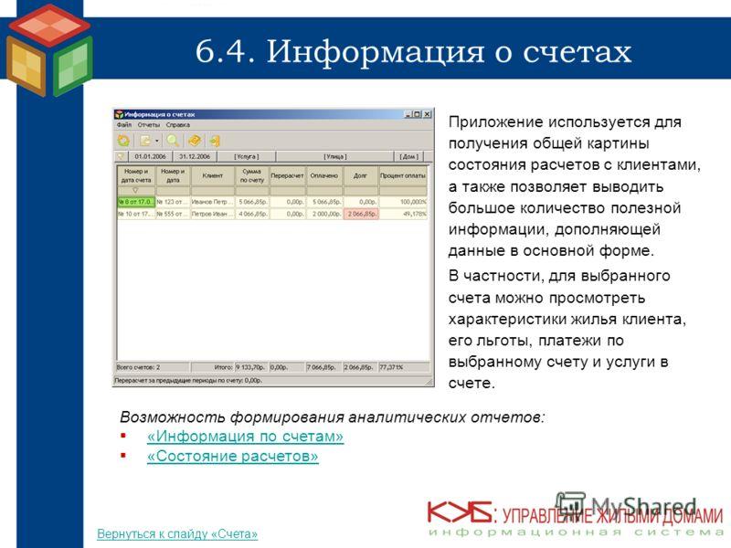 6.4. Информация о счетах Приложение используется для получения общей картины состояния расчетов с клиентами, а также позволяет выводить большое количество полезной информации, дополняющей данные в основной форме. В частности, для выбранного счета мож