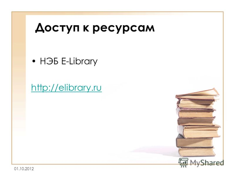 16.08.2012 Доступ к ресурсам НЭБ E-Library http://elibrary.ru