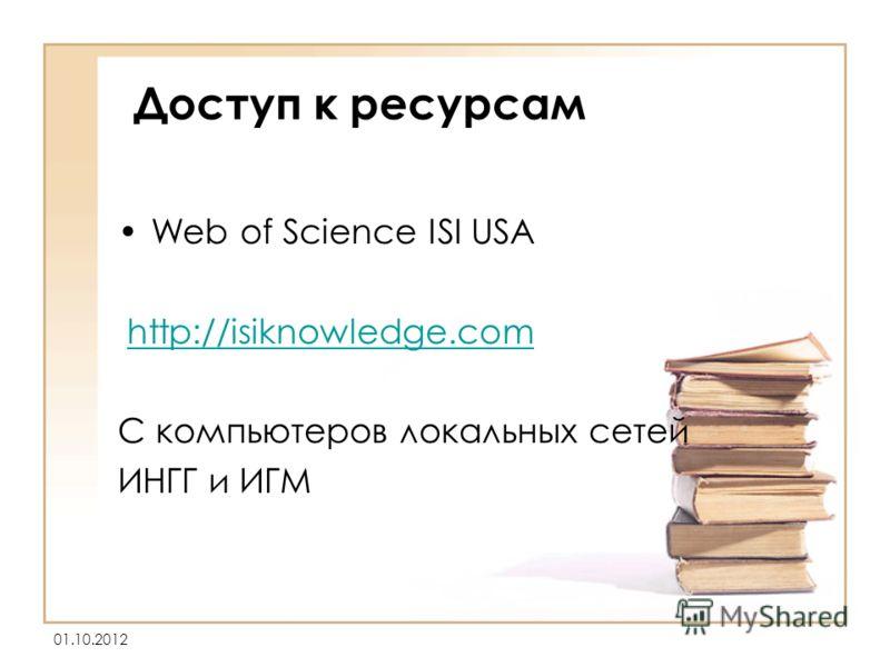 16.08.2012 Доступ к ресурсам Web of Science ISI USA http://isiknowledge.com С компьютеров локальных сетей ИНГГ и ИГМ