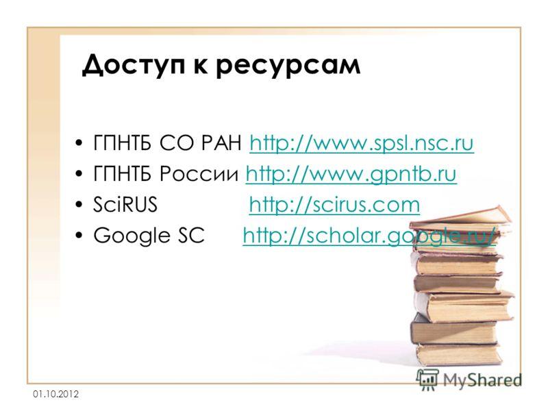 16.08.2012 Доступ к ресурсам ГПНТБ СО РАН http://www.spsl.nsc.ruhttp://www.spsl.nsc.ru ГПНТБ России http://www.gpntb.ruhttp://www.gpntb.ru SciRUS http://scirus.comhttp://scirus.com Google SC http://scholar.google.ru/http://scholar.google.ru/
