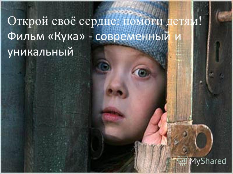 Открой своё сердце: помоги детям! Фильм «Кука» - современный и уникальный