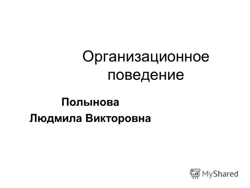 Организационное поведение Полынова Людмила Викторовна