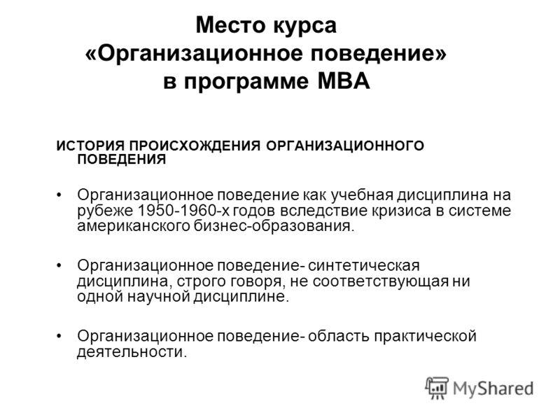Место курса «Организационное поведение» в программе МВА ИСТОРИЯ ПРОИСХОЖДЕНИЯ ОРГАНИЗАЦИОННОГО ПОВЕДЕНИЯ Организационное поведение как учебная дисципл
