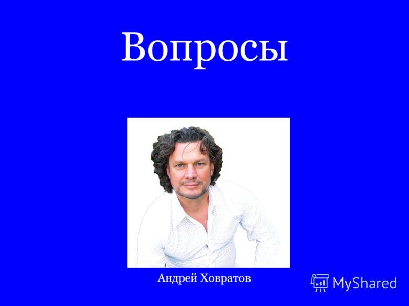 Вопросы Андрей Ховратов