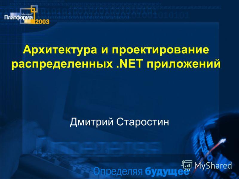 Архитектура и проектирование распределенных.NET приложений Дмитрий Старостин