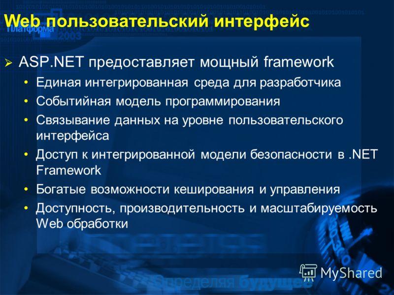Web пользовательский интерфейс ASP.NET предоставляет мощный framework Единая интегрированная среда для разработчика Событийная модель программирования Связывание данных на уровне пользовательского интерфейса Доступ к интегрированной модели безопаснос