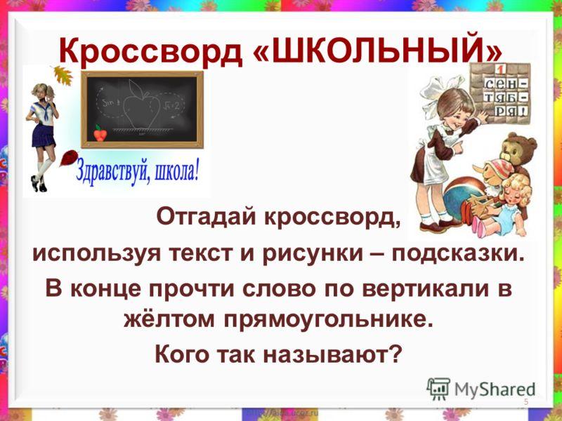 Объясни пословицы о школе 4