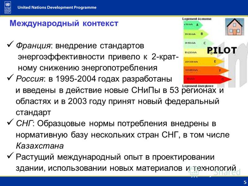 4 4 Приоритеты ПРООН: энергоэффективность в зданиях Source: UNDP/GEF Project Report До 40% конечного энергопотребления в секторе зданий, при этом в странах с переходной экономикой удельное энергопотребление в зданиях в среднем на 30% выше чем в ЕС Оп