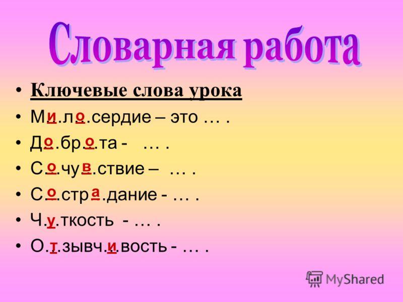 Ключевые слова урока М…л…сердие – это …. Д…бр…та - …. С…чу…ствие – …. С…стр…дание - …. Ч…ткость - …. О…зывч…вость - …. ио оо ов оа у ти