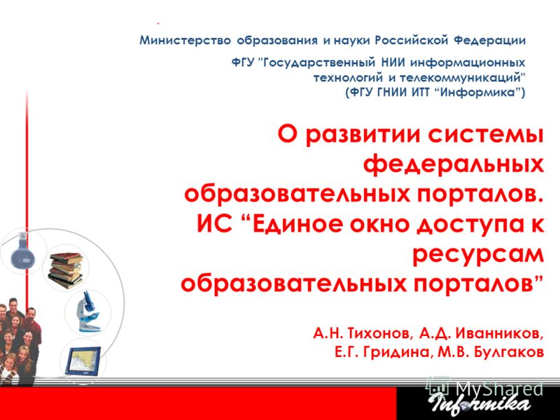 Министерство образования и науки Российской Федерации ФГУ