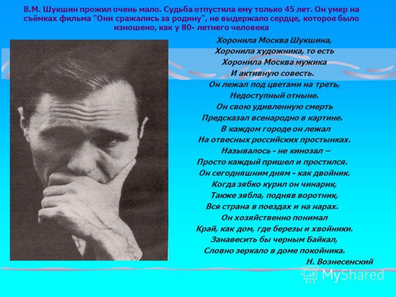 В.М. Шукшин прожил очень мало. Судьба отпустила ему только 45 лет. Он умер на съёмках фильма