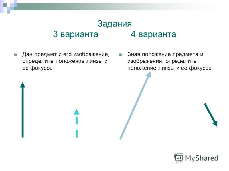 Задания 3 варианта 4 варианта Дан предмет и его изображение, определите положение линзы и ее фокусов Зная положение предмета и изображения, определите положение линзы и ее фокусов