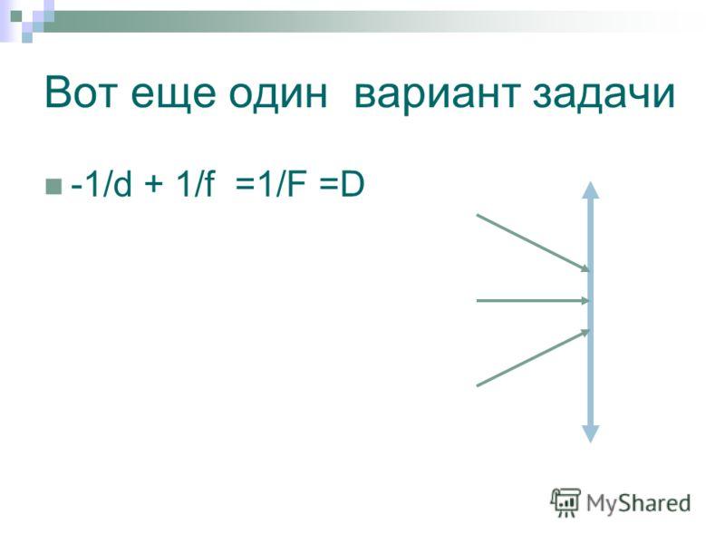Вот еще один вариант задачи -1/d + 1/f =1/F =D