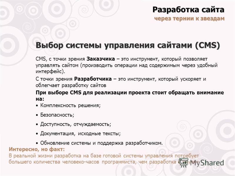 Выбор системы управления сайтами (CMS) CMS, с точки зрения Заказчика – это инструмент, который позволяет управлять сайтом (производить операции над содержимым через удобный интерфейс). С точки зрения Разработчика – это инструмент, который ускоряет и