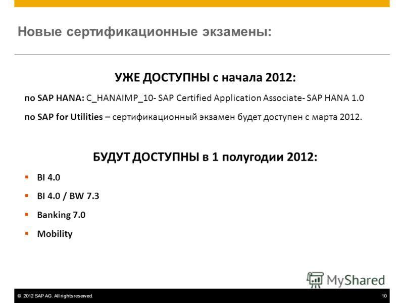 ©2012 SAP AG. All rights reserved.10 Новые сертификационные экзамены: УЖЕ ДОСТУПНЫ с начала 2012: по SAP HANA: C_HANAIMP_10- SAP Certified Application Associate- SAP HANA 1.0 по SAP for Utilities – сертификационный экзамен будет доступен с марта 2012