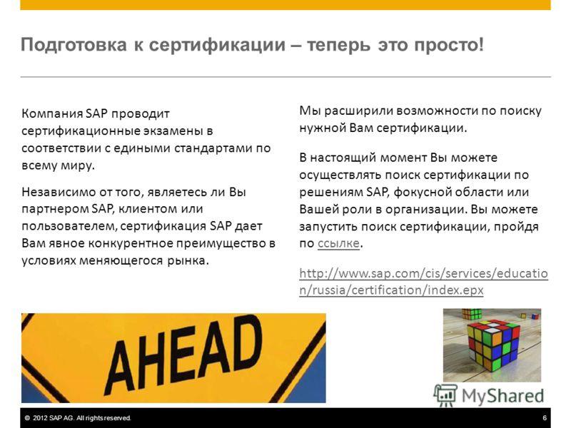 ©2012 SAP AG. All rights reserved.6 Подготовка к сертификации – теперь это просто! Компания SAP проводит сертификационные экзамены в соответствии с едиными стандартами по всему миру. Независимо от того, являетесь ли Вы партнером SAP, клиентом или пол