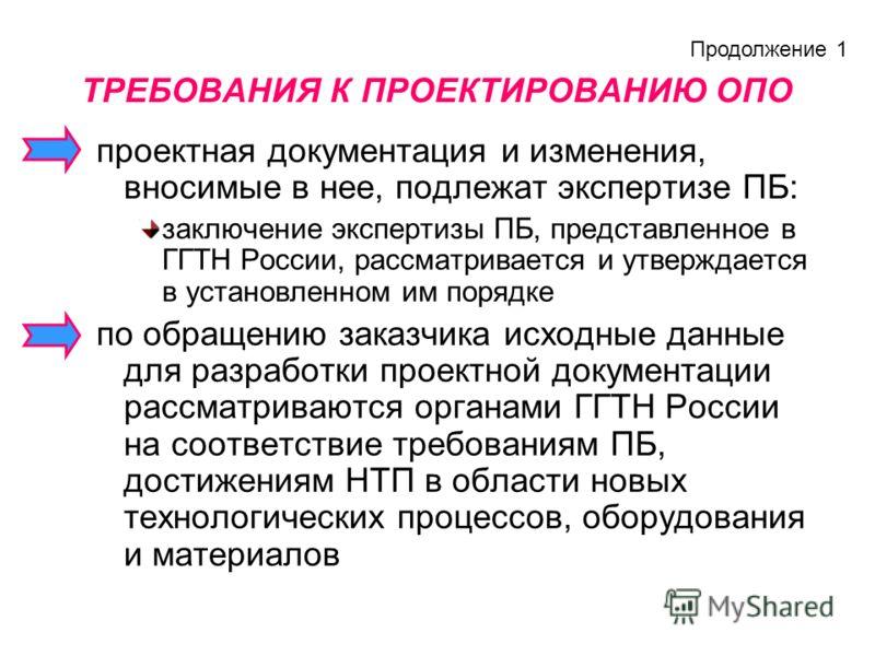 проектная документация и изменения, вносимые в нее, подлежат экспертизе ПБ: заключение экспертизы ПБ, представленное в ГГТН России, рассматривается и утверждается в установленном им порядке по обращению заказчика исходные данные для разработки проект