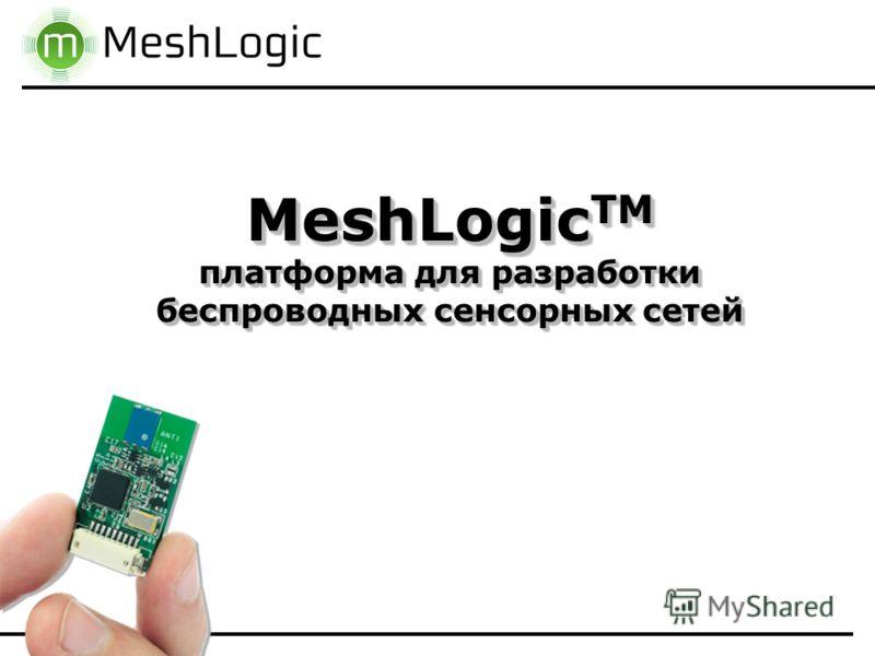 MeshLogic TM платформа для разработки беспроводных сенсорных сетей