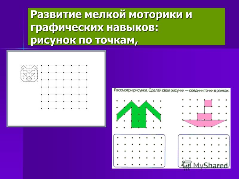 Развитие мелкой моторики и графических навыков: рисунок по точкам,