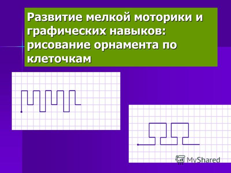 Развитие мелкой моторики и графических навыков: рисование орнамента по клеточкам