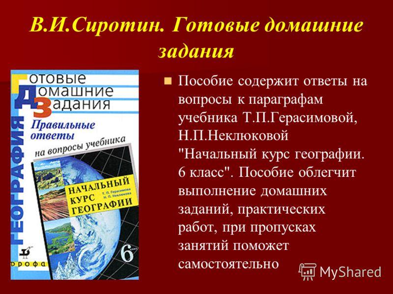 В.И.Сиротин. Готовые домашние задания Пособие содержит ответы на вопросы к параграфам учебника Т.П.Герасимовой, Н.П.Неклюковой
