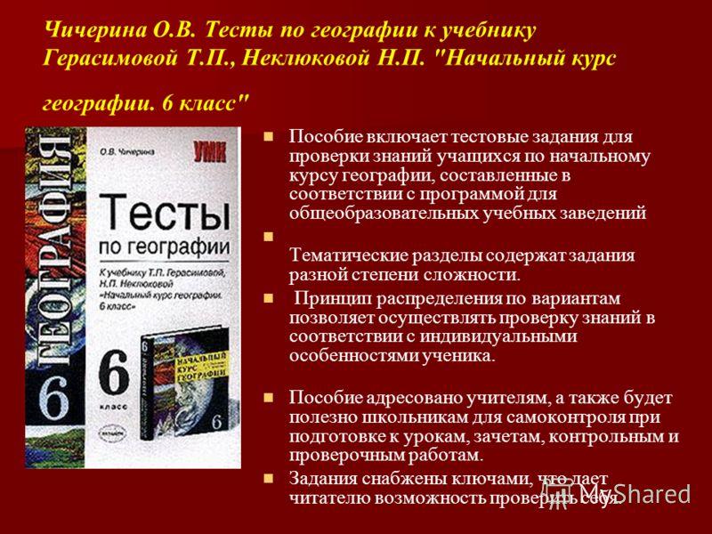 Чичерина О.В. Тесты по географии к учебнику Герасимовой Т.П., Неклюковой Н.П.