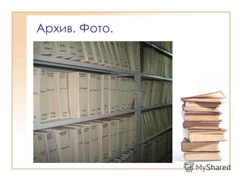 Архив. Фото.