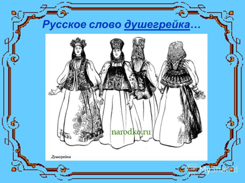 Русское слово душегрейка…
