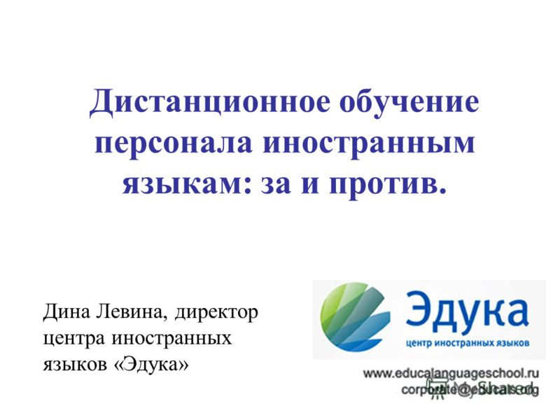 Дистанционное обучение персонала иностранным языкам: за и против. Дина Левина, директор центра иностранных языков «Эдука»