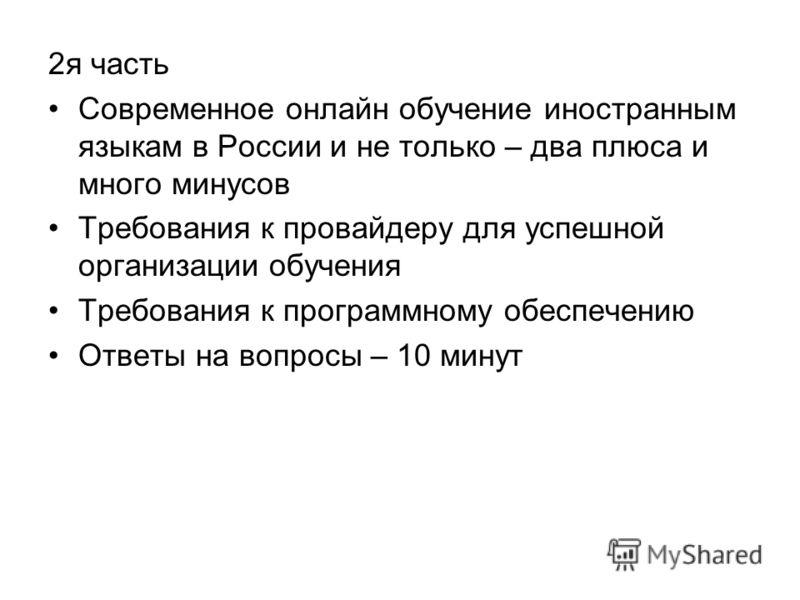 2я часть Современное онлайн обучение иностранным языкам в России и не только – два плюса и много минусов Требования к провайдеру для успешной организации обучения Требования к программному обеспечению Ответы на вопросы – 10 минут