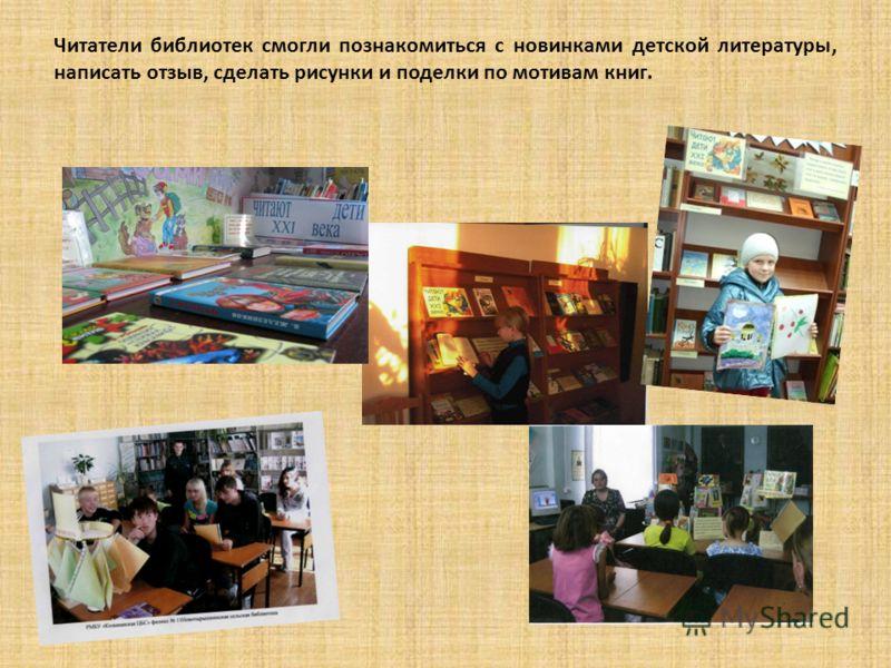 Читатели библиотек смогли познакомиться с новинками детской литературы, написать отзыв, сделать рисунки и поделки по мотивам книг.