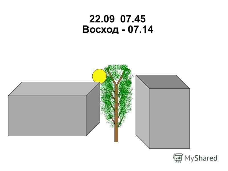 22.09 07.45 Восход - 07.14